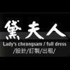 Madam Dai Fulldress / Madam Dai